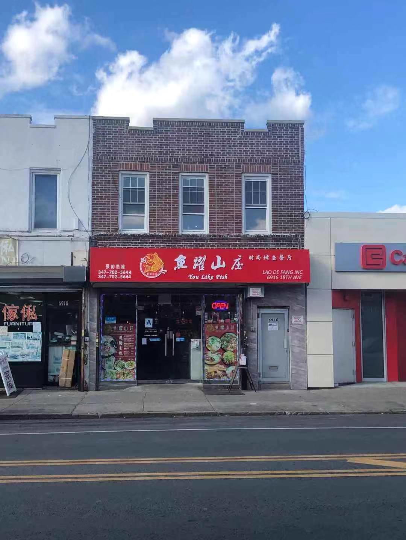 6916 18th Ave Brooklyn, NY